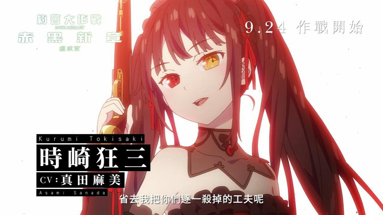 Neofilms Memposting Trailer dari Film Anime Date A Bullet Pertama 1