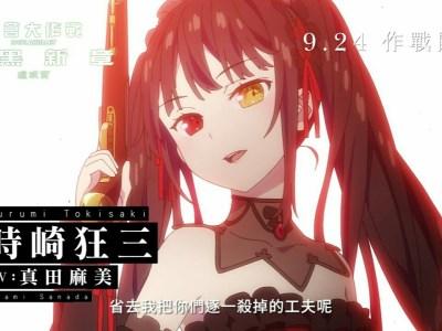 Neofilms Memposting Trailer dari Film Anime Date A Bullet Pertama 12