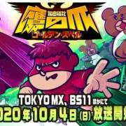 Anime Eagle Talon: Golden Spell Diperankan oleh Kenjiro Tsuda, Kazuhiro Nakaya, Rina Satou 14