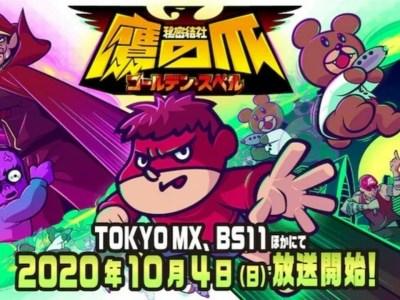 Anime Eagle Talon: Golden Spell Diperankan oleh Kenjiro Tsuda, Kazuhiro Nakaya, Rina Satou 7