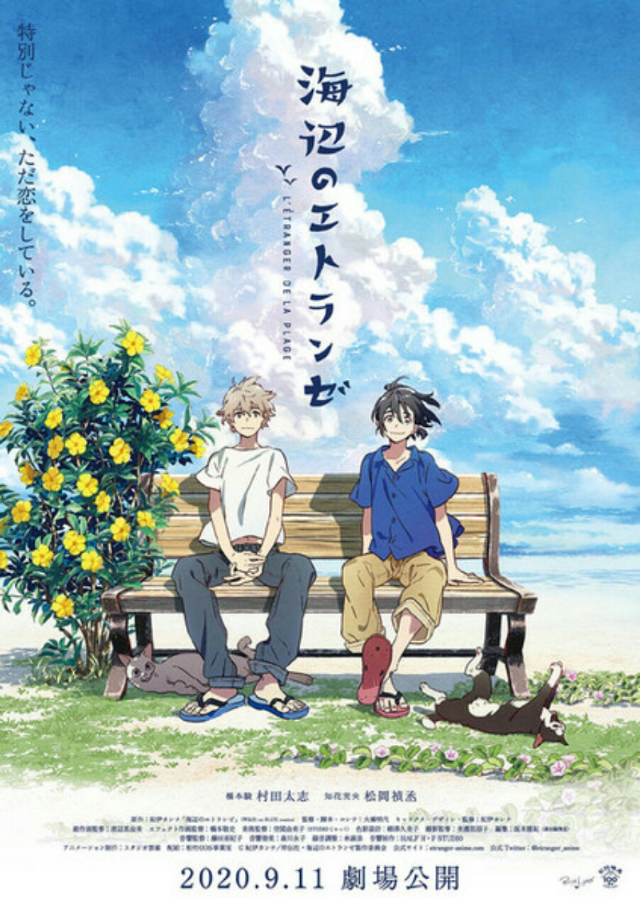 Trailer Film Anime BL Umibe no Étranger Memperdengarkan Lagu Tema Animenya 1