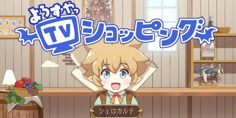 Anime Pendek Granblue Fantasy Dipratinjau dalam Video 1