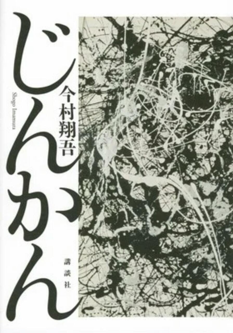 Kōji Megumi akan Meluncurkan Manga Baru pada Bulan November 1