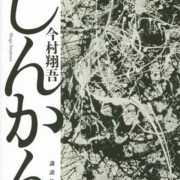 Kōji Megumi akan Meluncurkan Manga Baru pada Bulan November 12