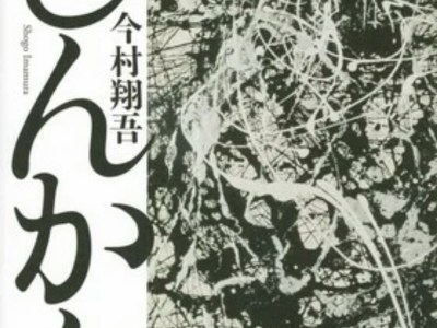 Kōji Megumi akan Meluncurkan Manga Baru pada Bulan November 29