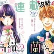 Manga Ran the Peerless Beauty akan Berakhir dalam 4 Chapter Lagi 18