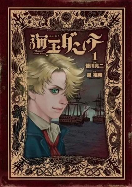 """Manga """"Dante"""" Ocean King Karya Ryōji Minagawa dan Fukurō Izumi akan Memasuki Arc Terakhir 1"""