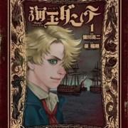 """Manga """"Dante"""" Ocean King Karya Ryōji Minagawa dan Fukurō Izumi akan Memasuki Arc Terakhir 21"""