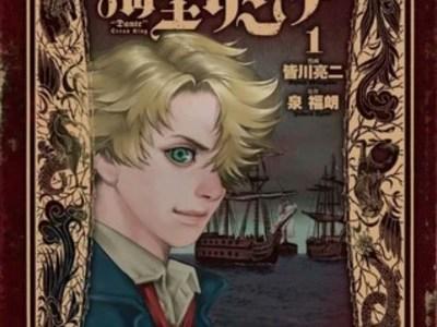 """Manga """"Dante"""" Ocean King Karya Ryōji Minagawa dan Fukurō Izumi akan Memasuki Arc Terakhir 3"""