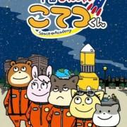 Manga Uchū Nanchara Kotetsu-kun Tentang Peserta Pelatihan Astronot Dapatkan Anime TV 13