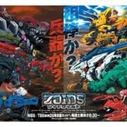 Anime Net Zoids Wild Senki Diumumkan akan Tayang Perdana pada Musim Gugur 15