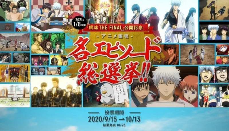 Desain Line Art dari Film Anime Gintama: The Final Menunjukkan Karakter Yorozuya 1