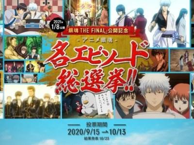 Desain Line Art dari Film Anime Gintama: The Final Menunjukkan Karakter Yorozuya 6