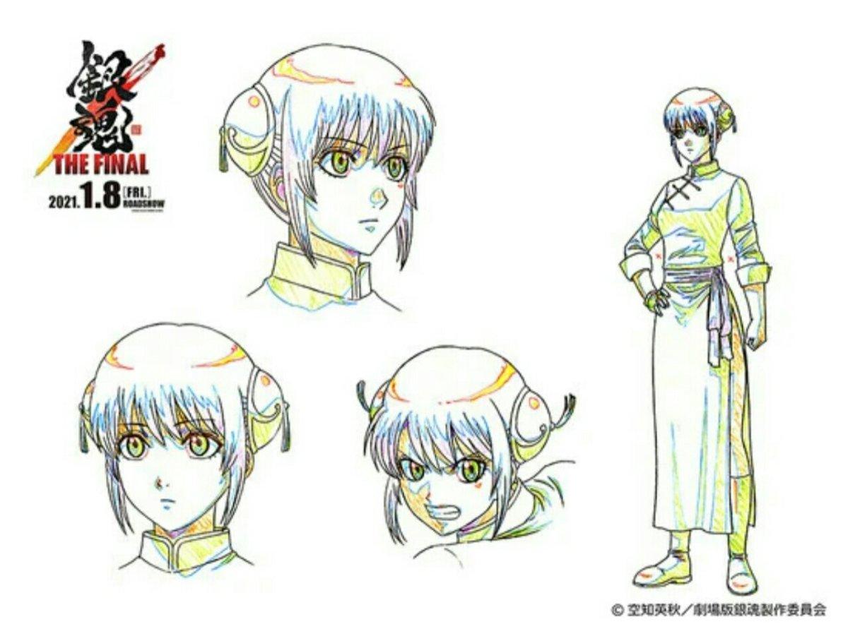 Desain Line Art dari Film Anime Gintama: The Final Menunjukkan Karakter Yorozuya 4