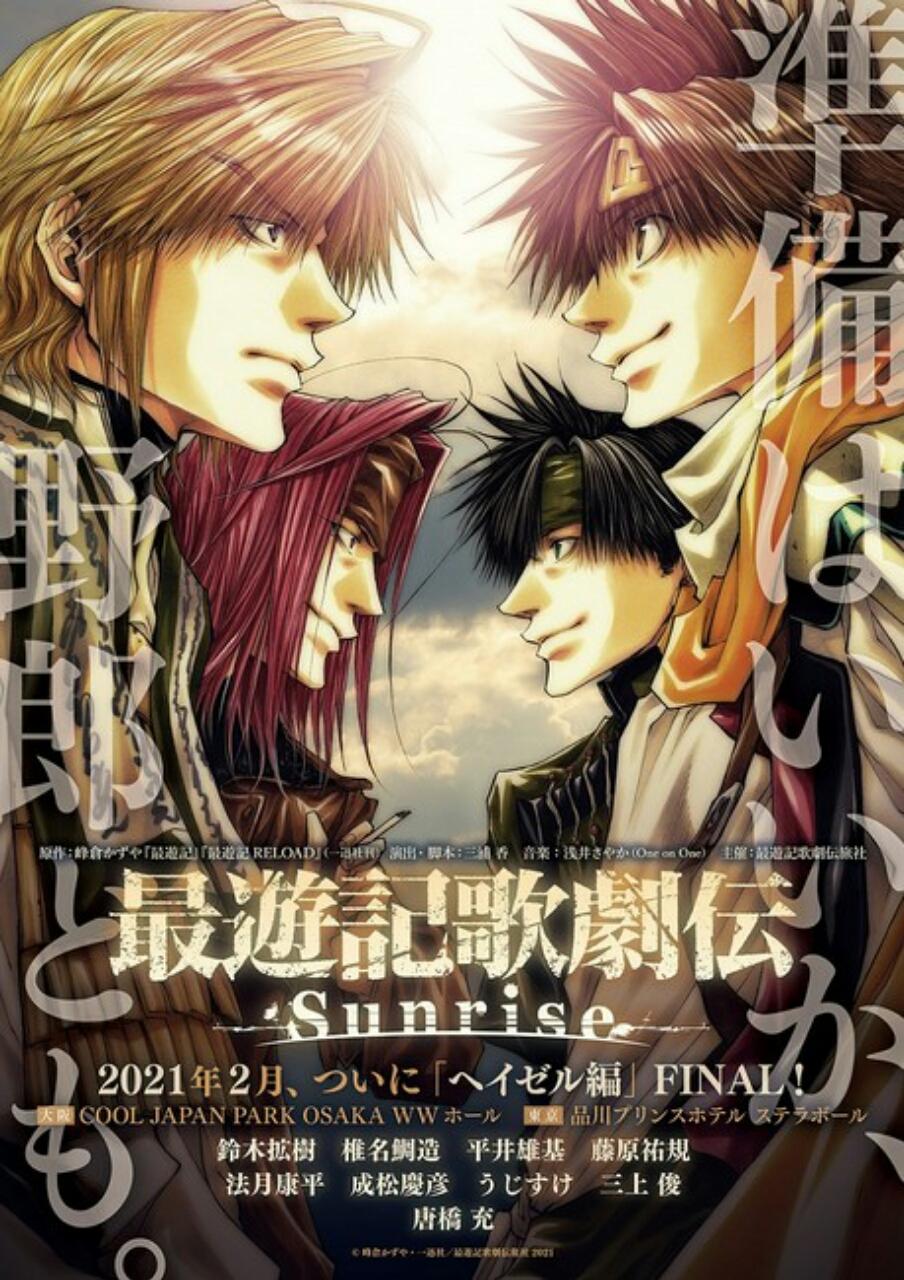 Manga Saiyuki Mendapatkan Pertunjukan Musikal Baru pada bulan Februari 1