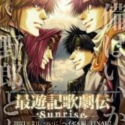 Manga Saiyuki Mendapatkan Pertunjukan Musikal Baru pada bulan Februari 9