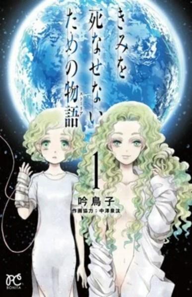 Toriko Gin Telah Mengakhiri Manga Kimi wo Shinasenai tame no Storia 1