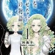 Toriko Gin Telah Mengakhiri Manga Kimi wo Shinasenai tame no Storia 11