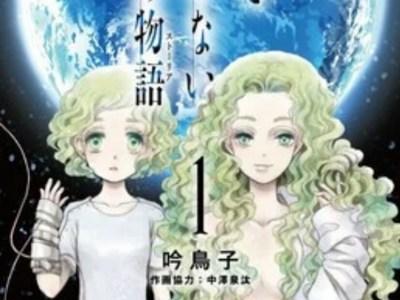 Toriko Gin Telah Mengakhiri Manga Kimi wo Shinasenai tame no Storia 2