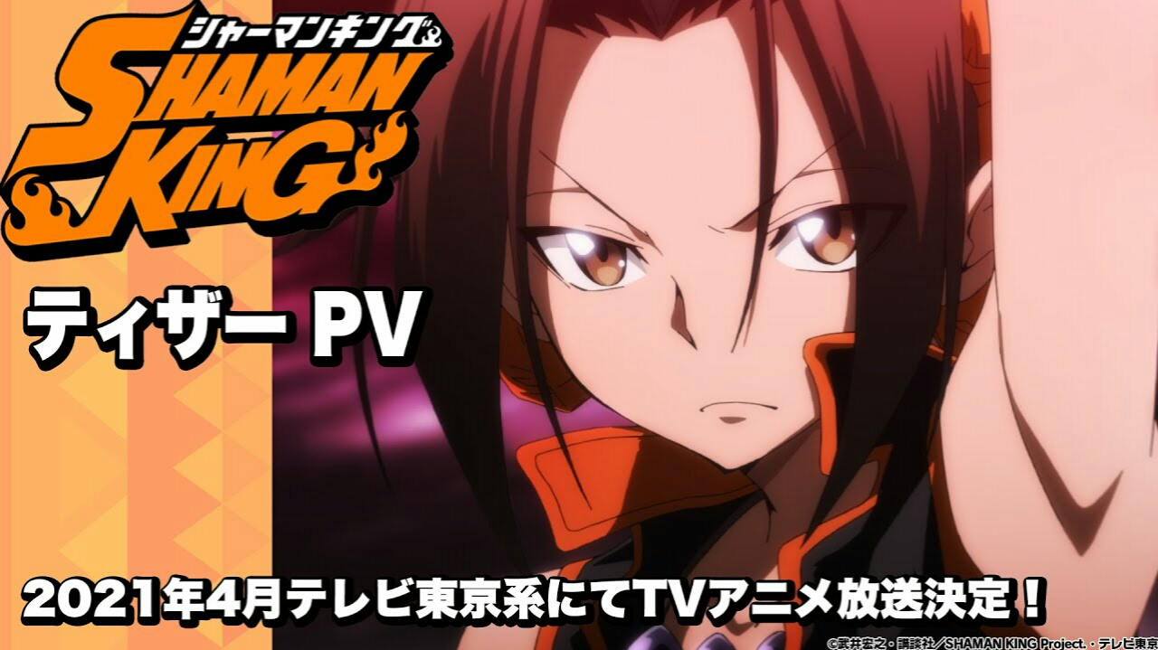 Teaser Anime Shaman King Baru Ungkap Seiyuu dan Staf 1