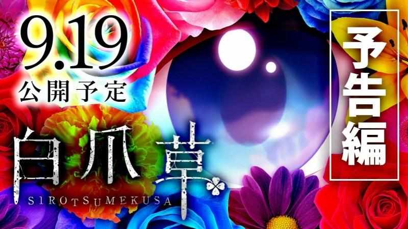 Trailer Film Anime VTuber Berjudul Shirotsumekusa Memperdengarkan Lagu Tema dari Dennō Shōjo Siro 1