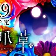 Trailer Film Anime VTuber Berjudul Shirotsumekusa Memperdengarkan Lagu Tema dari Dennō Shōjo Siro 12