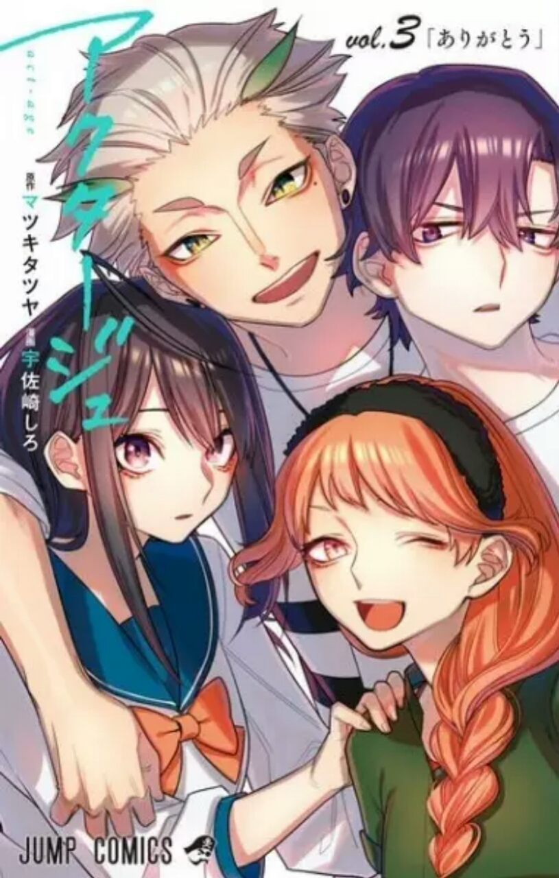 Penulis Manga act-age, Tatsuya Matsuki, Secara Resmi Didakwa atas Tindakan Tidak Senonoh Kedua 1