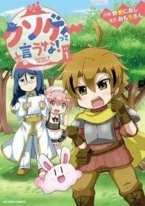 Anime Net Pendek Kusogette Iuna! Tentang Karakter RPG akan Debut pada Musim Gugur Tahun Ini 2