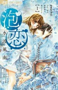 Manga Awa-Koi Minami Kanan Telah Berakhir 2