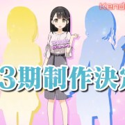 Season 3 dari Anime One Room akan Tayang pada Tanggal 5 Oktober 14