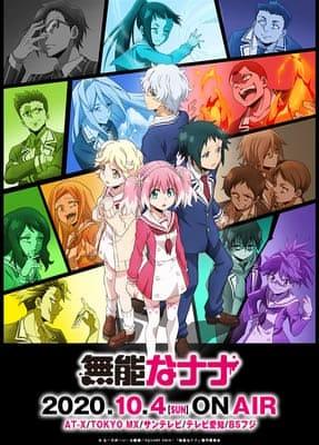 Muse Asia akan Menayangkan Anime Talentless Nana & Is The Order A Rabbit? BLOOM 1