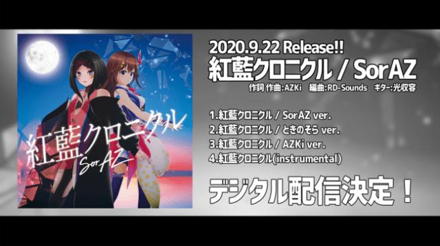 Hololive akan Mengadakan SorAZ Special Live Setsuna Chronicle 3
