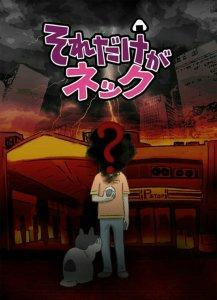 Anime TV Soredake ga Neck Ungkap Seiyuu Utama 6