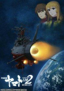 Seri Anime Star Blazers: Space Battleship Yamato 2199, 2202 Dapatkan Film Kompilasi pada Bulan Januari 2