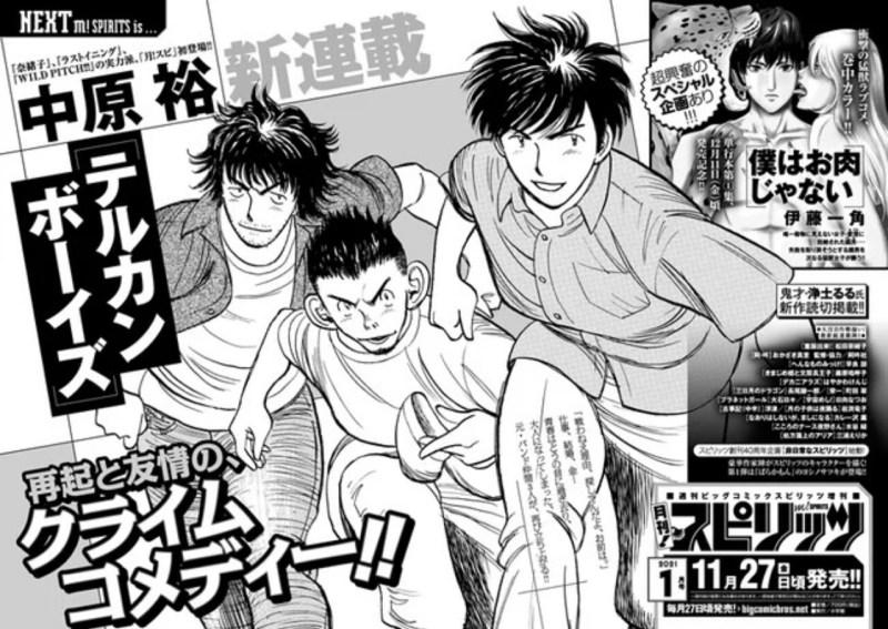 Yuu Nakahara akan Meluncurkan Manga Baru 1