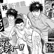 Yuu Nakahara akan Meluncurkan Manga Baru 11