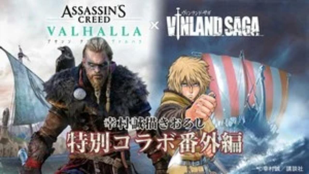Vinland Saga Dapatkan Manga Crossover dengan Game Assassin's Creed Valhalla 1
