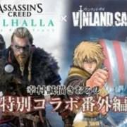 Vinland Saga Dapatkan Manga Crossover dengan Game Assassin's Creed Valhalla 18