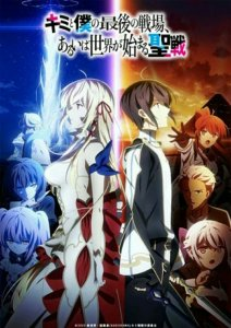 Anime 'Our Last Crusade or the Rise of a New World' Diperankan oleh Hikaru Midorikawa dan Konomi Kohara 2