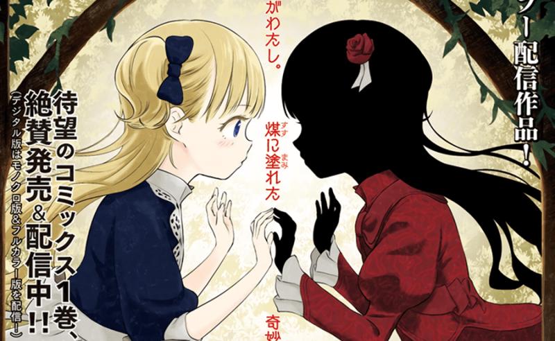 Visual Teaser untuk Anime Shadows House telah Diluncurkan 1