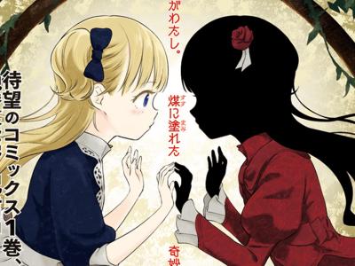 Visual Teaser untuk Anime Shadows House telah Diluncurkan 213