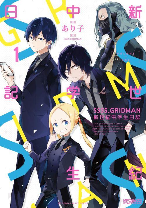 Manga Spinoff SSSS.Gridman Karya Ariko Tamat 2