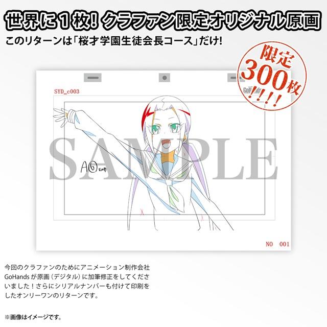 Seitokai Yakuindomo Gelar Galang Dana Untuk Film Mendatang 3