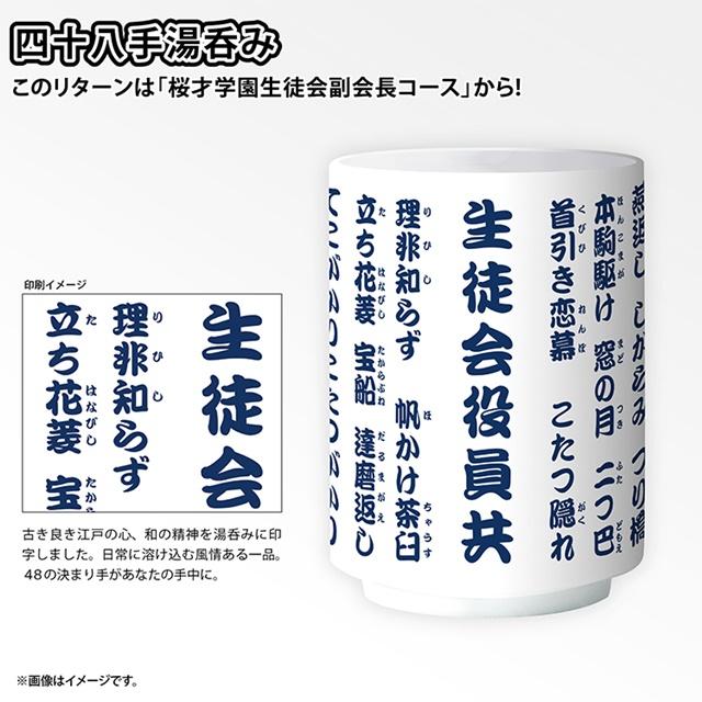 Seitokai Yakuindomo Gelar Galang Dana Untuk Film Mendatang 4