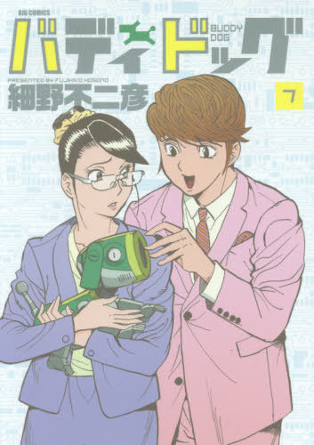 Manga Buddy Dog akan Berakhir pada Volume ke-11 2