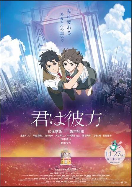 Anime Original Kimi wa Kanata Mengumumkan Para Staff dan Pemeran Tambahan 3