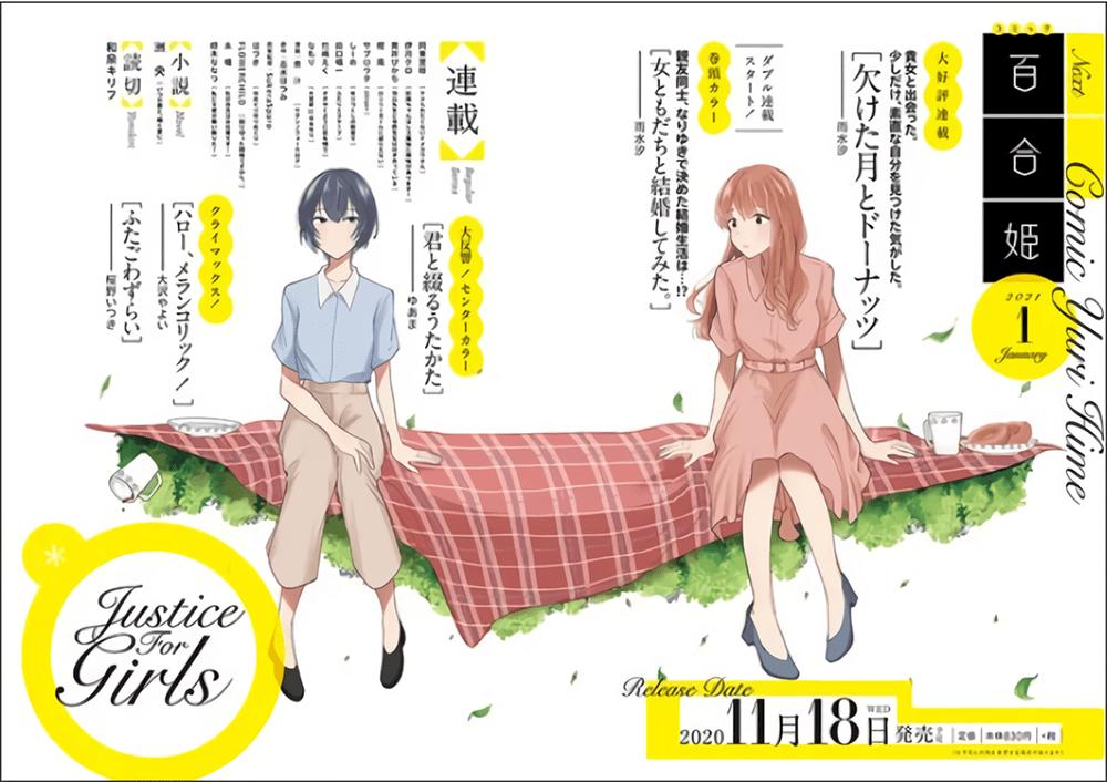 Trying Out Marriage to My Female Friend - Manga Yuri Baru Karya Shio Usui Siap Meluncur Tahun Depan 1