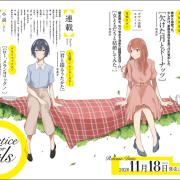 Trying Out Marriage to My Female Friend - Manga Yuri Baru Karya Shio Usui Siap Meluncur Tahun Depan 8