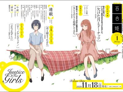 Trying Out Marriage to My Female Friend - Manga Yuri Baru Karya Shio Usui Siap Meluncur Tahun Depan 5