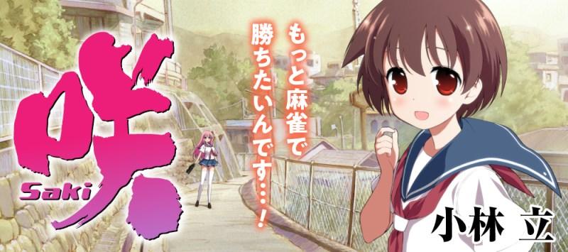 Kembali Hiatus, Manga Saki akan Dilanjutkan Tanggal 18 Desember 1